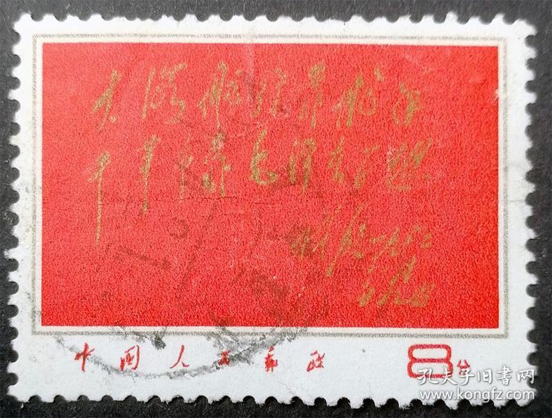 文8红题词信销一全邮票R