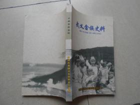 武义畲族史料