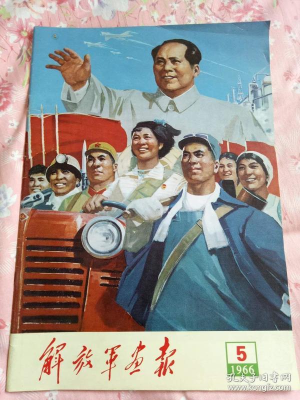 解放军画报·1966年第五期【为完成第三个五年计划而奋斗】