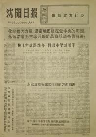 《沈阳日报》化悲痛为力量,紧密地团结在党中央的周围1976年9月24日