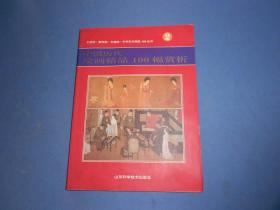 中国历代绘画精品100幅赏析-大16开