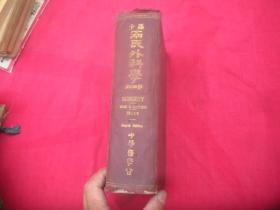 【罗卡两氏外科学】1934年第四版民国刊。