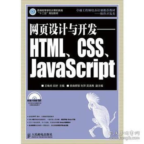 正版图书 网页设计与开发HTML\CSS\JAVASCRIPT+ 9787115352590 人