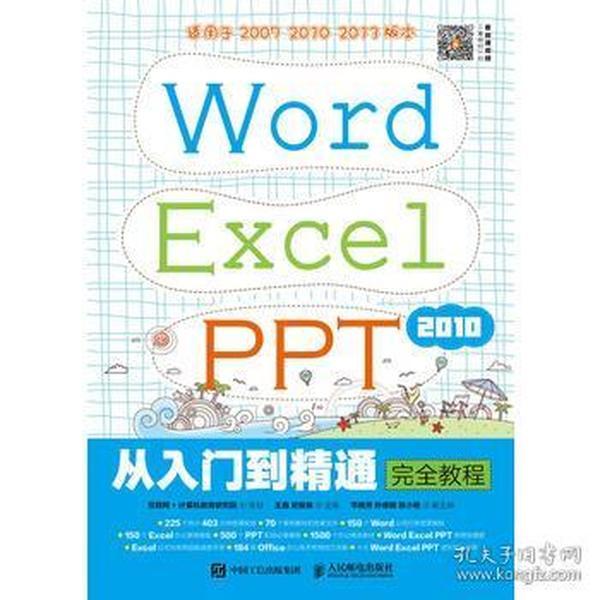 正版图书 Word  Excel PPT 2010 从入门到精通 教程 978711547265