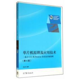 正版图书 单片机原理及应用技术(第4版) 9787040393385 高等教