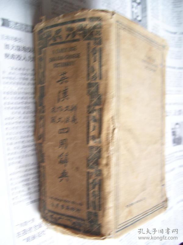 英汉四用辞典