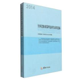 正版图书 全国老龄政策理论研究成果.2014 /华龄/9787516905449