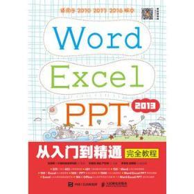 正版图书 Word  Excel PPT 2013 从入门到精通 教程 978711543345