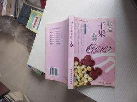 精选干果食疗600方