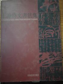 王澄诗文书法集