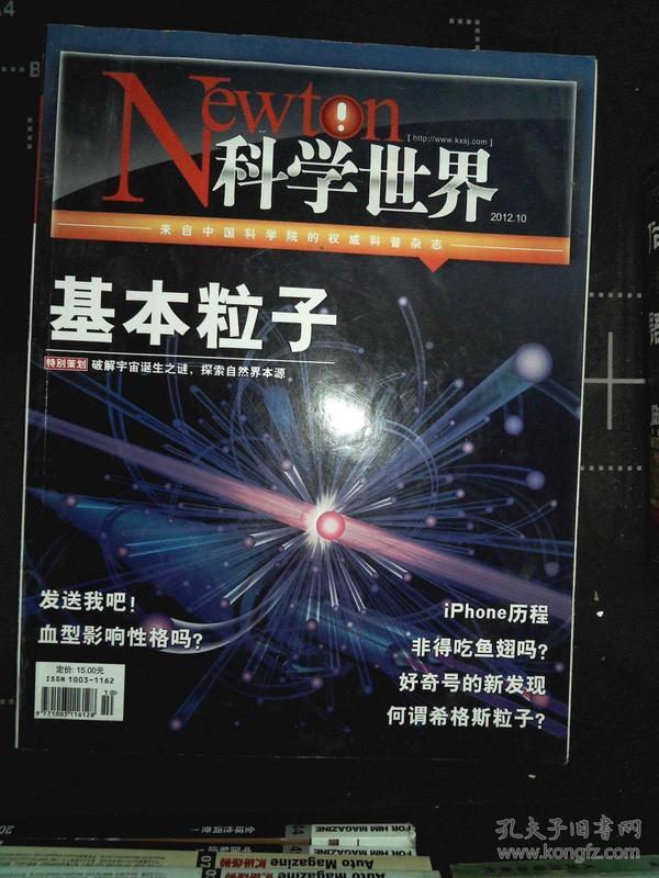 科学世界  2012 10