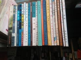 琼瑶80年代出版作品22册齐售