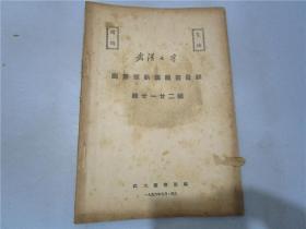 武汉大学图书馆新编图书目录· 总第二十一、二十二号