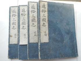 乾隆二十八年日文【通俗三国志】四册