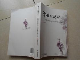 律动与辉光:中国古代文学结构生成背景与个案研究