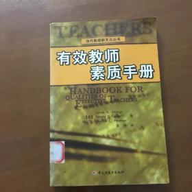 有效教师素质手册(正版馆藏)