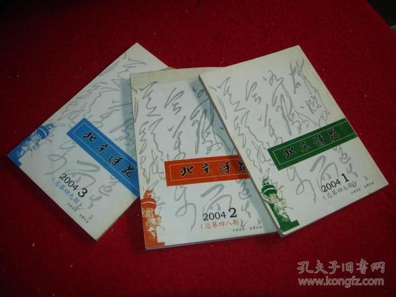 北京诗苑 竖版书籍 2004年1、2、3期 三本同售