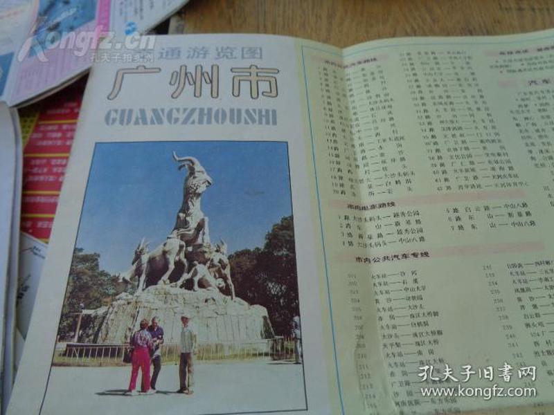 广州市交通游览图 80年代,4开独版,封面五羊雕塑,广州市区交通图,广州近郊交通图,公交、电车、公交专线路线一览表,汽车客运站、客轮一览表