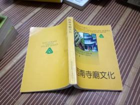 西南寺庙文化   签赠本