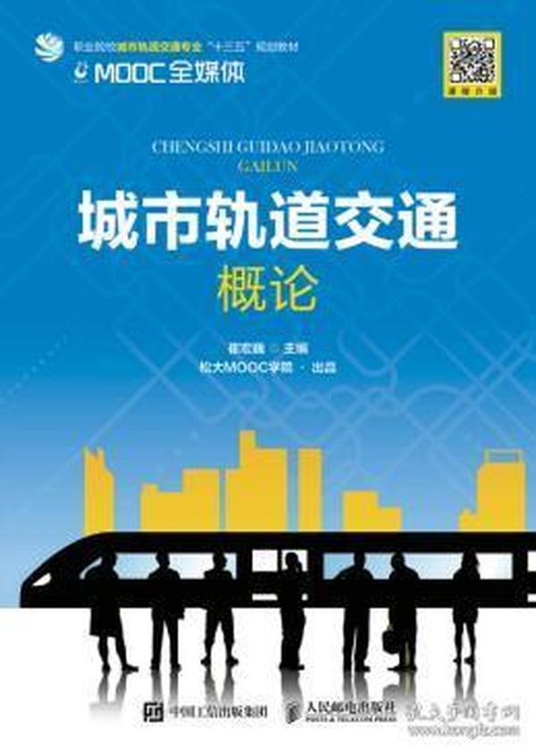 正版图书 城市轨道交通概论 9787115475824 人民邮电