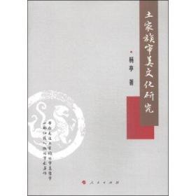 正版图书 土家族审美文化研究 /人民/9787010133539