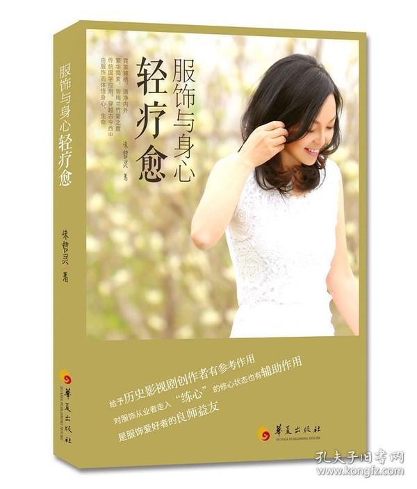 正版图书 服饰与身心轻疗愈 /华夏/9787508091549