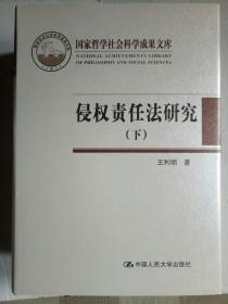 侵权责任法研究(上下)