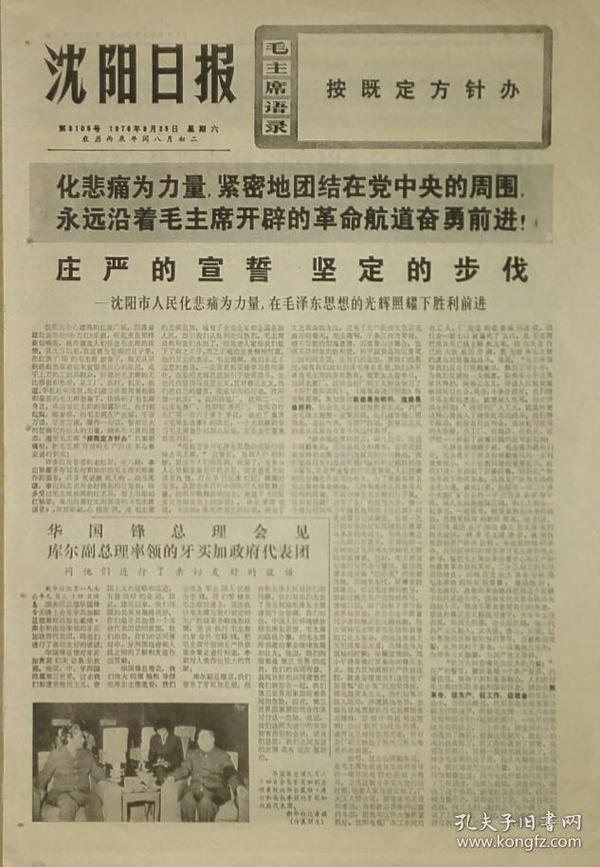 《沈阳日报》化悲痛为力量,紧密地团结在党中央的周围1976年9月25日