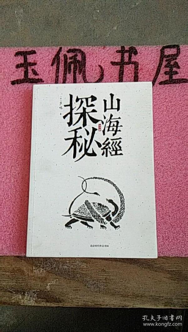 山海经探秘【全新未阅】