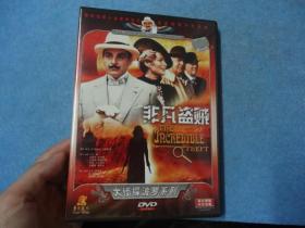 DVD-大侦探波罗系列:非凡盗贼