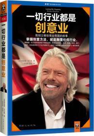 一切行业都是创意业:我创立维珍商业帝国的故事
