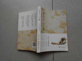 最喜小儿无赖:一位60后的成长史(签名赠送本)