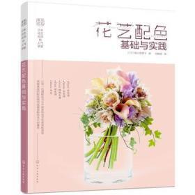 正版图书 日本花艺名师的人气学堂:花艺配色基础与实践 /化学工业