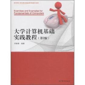 正版图书 大学计算机基础实践教程第二版 9787040433197 高等教育