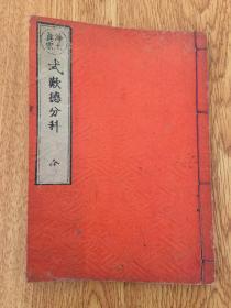 安政六年(1859年)和刻《式欢德分科》一册全,净土真宗经典,内容全汉文