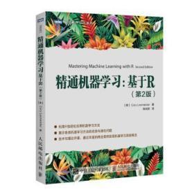 正版图书 精通机器学习:基于R(第二版) 9787115477781 人民邮