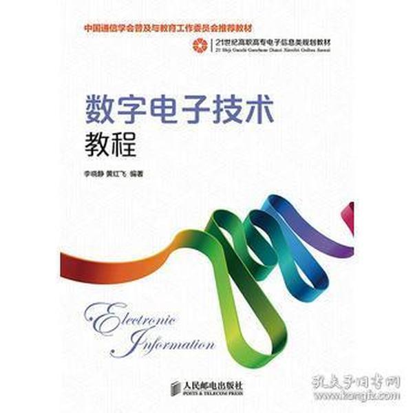 正版图书 数字电子技术教程(中国通信学会普及与教育工作委员会推