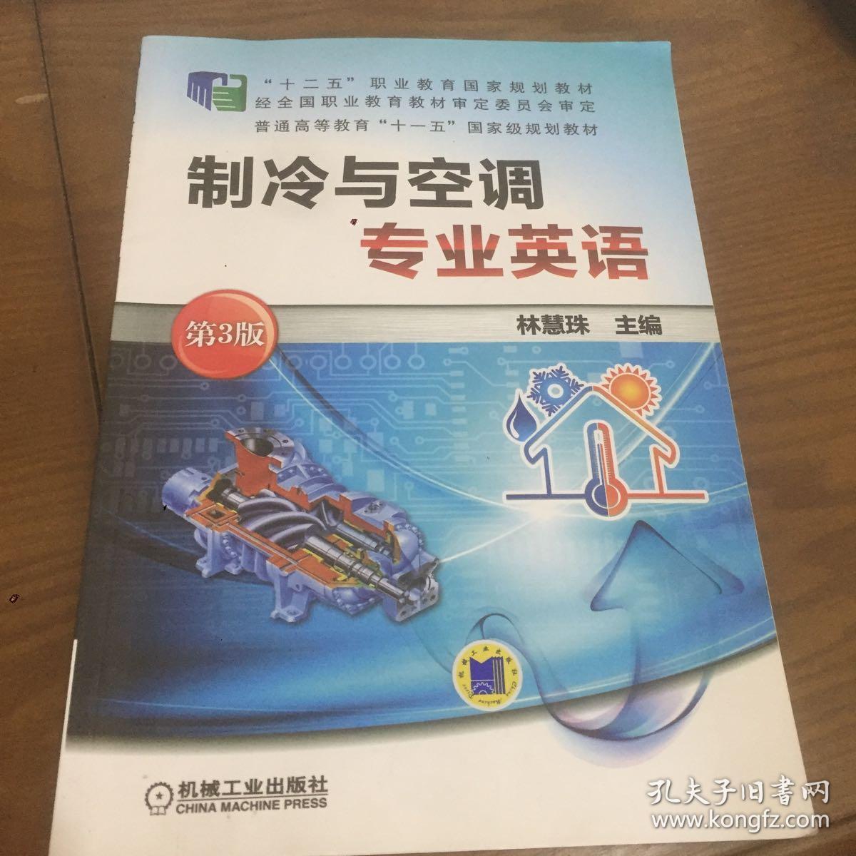 制冷与空调专业��/_制冷与空调专业英语(第3版)
