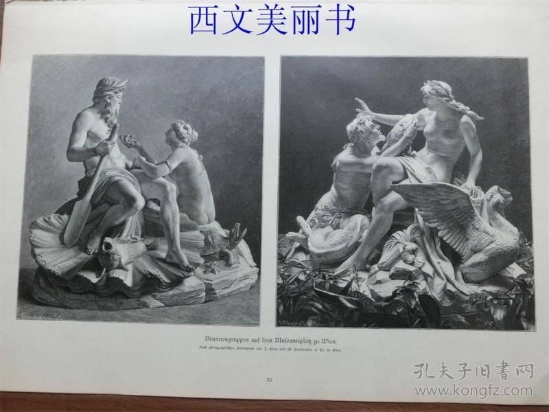 【现货 包邮】1893年木刻版画《喷泉雕塑》(Brunnengruppen auf dem ) 尺寸约40.8*27.5厘米(货号 18029)