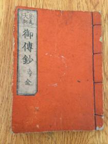 1889年和刻《见真大师-御传钞》一册全,袖珍本