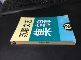 苏联文艺集锦 89