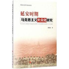 正版图书 延安时期马克思主义大众化研究 /人民/9787010141633