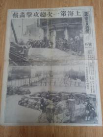 1932年2月5日【东京日日新闻 号外】《上海第一次总攻击画报》:横滨路野炮阵地,江湾路日军阵地,三义里战线的烧迹,支那人避难民,宝兴路最前线激战,闸北支那兵的败走等
