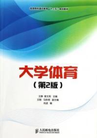 正版图书 大学体育(第二版) 9787115320957 人民邮电