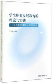 正版图书 学生职业发展教育的理论与实验-以宁波卫生职业与技术学