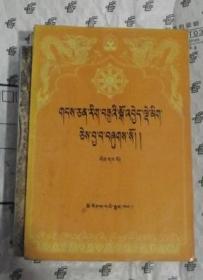 藏文文选  之一
