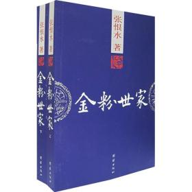 金粉世家(全三册)