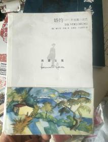 婚约-中短篇小说选(黑塞文集).