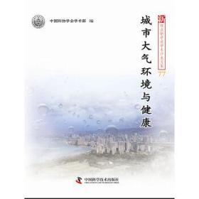 城市大气环境与健康/新观点新学说学术沙龙文集