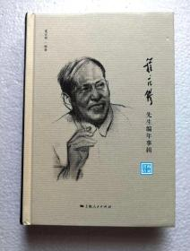 【程应镠先生编年事辑】 虞云国 上海人民出版社2016年初版